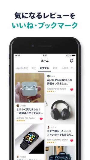 iPhone、iPadアプリ「Gizmee (ギズミー)」のスクリーンショット 4枚目