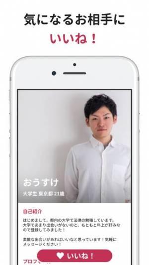 iPhone、iPadアプリ「SILK(シルク) - もっと自由な恋愛をあなたに」のスクリーンショット 3枚目