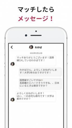 iPhone、iPadアプリ「SILK(シルク) - もっと自由な恋愛をあなたに」のスクリーンショット 4枚目