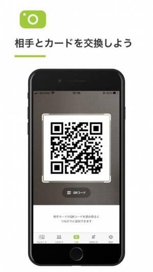 iPhone、iPadアプリ「Airz Link エアーズリンク - Myカード交換アプリ」のスクリーンショット 3枚目