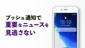 iPhone、iPadアプリ「読売新聞オンライン」のスクリーンショット 5枚目