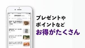 iPhone、iPadアプリ「読売新聞オンライン」のスクリーンショット 3枚目