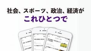 iPhone、iPadアプリ「読売新聞オンライン」のスクリーンショット 2枚目