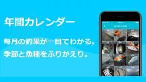 iPhone、iPadアプリ「釣りメモカレンダー - logfy」のスクリーンショット 2枚目