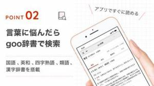 iPhone、iPadアプリ「idraft by goo - メモ帳・辞書」のスクリーンショット 3枚目