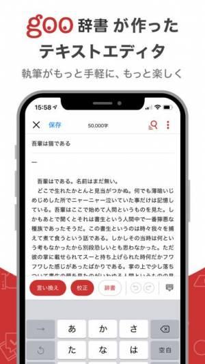 iPhone、iPadアプリ「idraft by goo - 文章作成・辞書」のスクリーンショット 1枚目