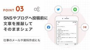 iPhone、iPadアプリ「idraft by goo - メモ帳・辞書」のスクリーンショット 4枚目