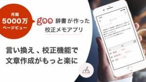 iPhone、iPadアプリ「idraft by goo - メモ帳・辞書」のスクリーンショット 1枚目