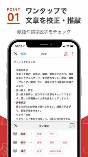 iPhone、iPadアプリ「idraft by goo - 文章作成・辞書」のスクリーンショット 2枚目