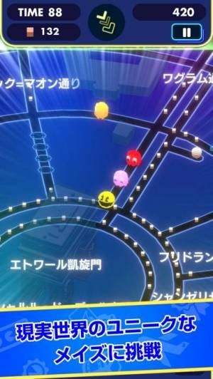 iPhone、iPadアプリ「PAC-MAN GEO (パックマン ジオ)」のスクリーンショット 4枚目