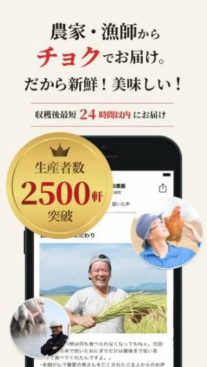 iPhone、iPadアプリ「食べチョク - 農家・漁師の産直ネット通販」のスクリーンショット 2枚目