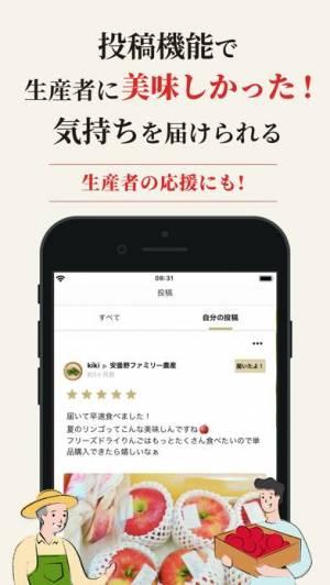 iPhone、iPadアプリ「食べチョク - 農家・漁師の産直ネット通販」のスクリーンショット 3枚目