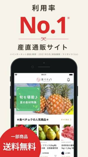 iPhone、iPadアプリ「食べチョク - 農家・漁師の産直ネット通販」のスクリーンショット 1枚目