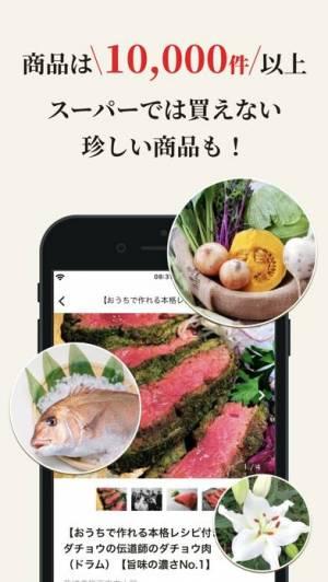 iPhone、iPadアプリ「食べチョク - 農家・漁師の産直ネット通販」のスクリーンショット 4枚目