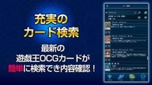 iPhone、iPadアプリ「遊戯王ニューロン【遊戯王OCG公式アプリ】」のスクリーンショット 5枚目