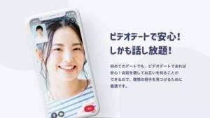 iPhone、iPadアプリ「palmu(パルム)一番出会えるビデオデートアプリ」のスクリーンショット 2枚目