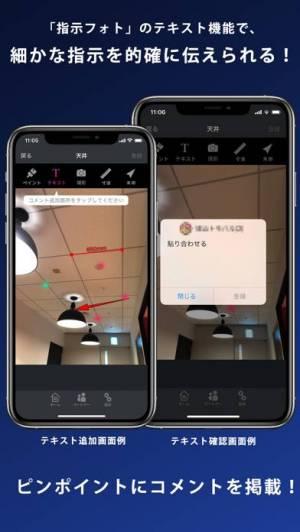 iPhone、iPadアプリ「GENCHO」のスクリーンショット 5枚目