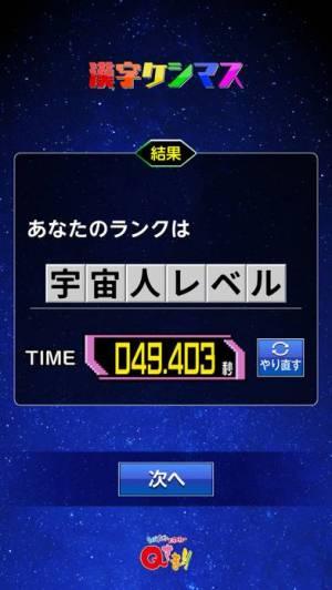 iPhone、iPadアプリ「漢字ケシマス」のスクリーンショット 5枚目