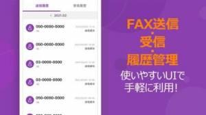 iPhone、iPadアプリ「ポケFAX (Poke FAX)」のスクリーンショット 3枚目