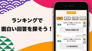 iPhone、iPadアプリ「大喜利オンライン - みんなでリモート大喜利」のスクリーンショット 3枚目