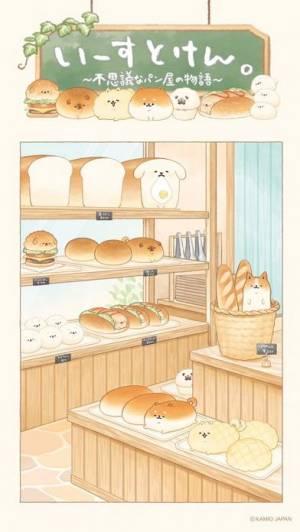 iPhone、iPadアプリ「いーすとけん。不思議なパン屋の物語」のスクリーンショット 1枚目