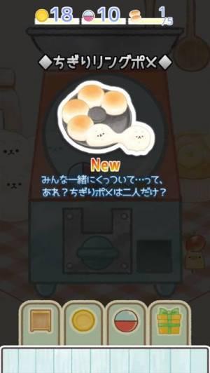 iPhone、iPadアプリ「いーすとけん。不思議なパン屋の物語」のスクリーンショット 4枚目