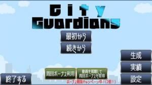 iPhone、iPadアプリ「CityGuardians」のスクリーンショット 2枚目