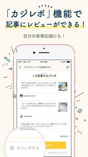 iPhone、iPadアプリ「コジカジ:家事や暮らしのアイデアが毎日届くアプリ」のスクリーンショット 2枚目