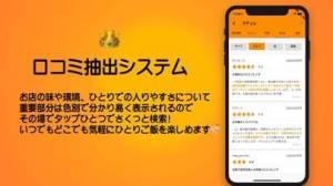 iPhone、iPadアプリ「おひとりさま向け20万店舗グルメ検索 - ヒトリ飯」のスクリーンショット 4枚目
