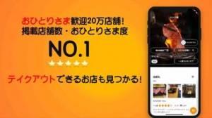 iPhone、iPadアプリ「おひとりさま向け20万店舗グルメ検索 - ヒトリ飯」のスクリーンショット 1枚目