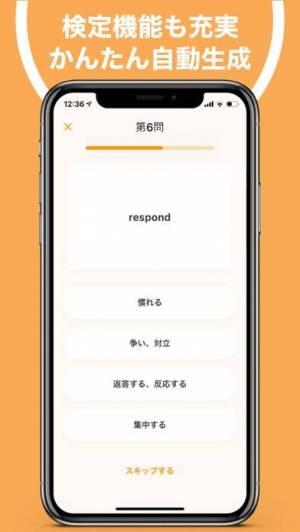 iPhone、iPadアプリ「ring つなげる知識、ひろげる輪」のスクリーンショット 3枚目