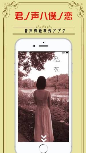 iPhone、iPadアプリ「私を連れてって」のスクリーンショット 1枚目