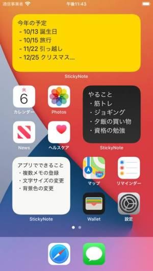 iPhone、iPadアプリ「ホームに貼れるメモ帳 - StickyNote」のスクリーンショット 1枚目