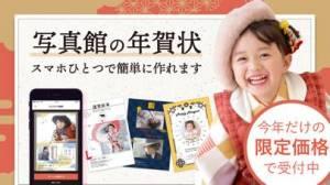 iPhone、iPadアプリ「ママのための年賀状2021 写真入りテンプレートで作成・印刷」のスクリーンショット 1枚目