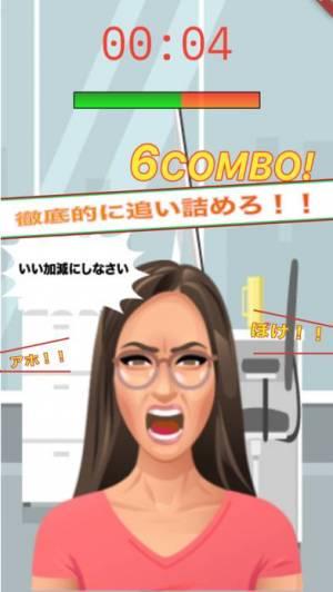 iPhone、iPadアプリ「ののしれ!!!」のスクリーンショット 3枚目