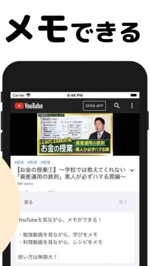 iPhone、iPadアプリ「TubeNote - 動画を見ながらメモできる!」のスクリーンショット 3枚目