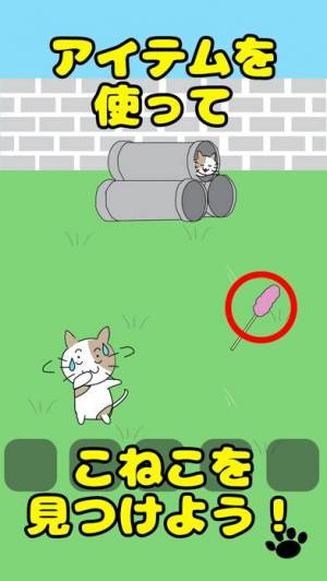 iPhone、iPadアプリ「脱出ゲーム こねこはどこに行った?」のスクリーンショット 2枚目