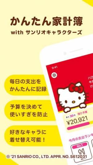 iPhone、iPadアプリ「かんたん家計簿 with サンリオキャラクターズ」のスクリーンショット 1枚目