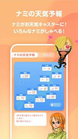 iPhone、iPadアプリ「まいにちONE PIECE」のスクリーンショット 4枚目