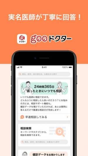 iPhone、iPadアプリ「gooドクター 医師への健康相談アプリ」のスクリーンショット 1枚目