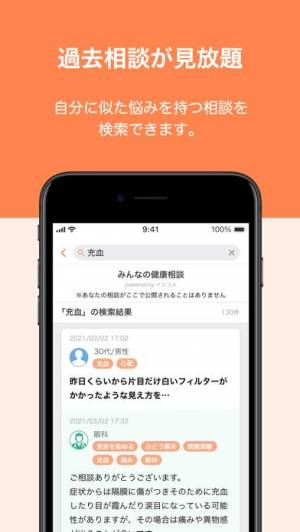 iPhone、iPadアプリ「gooドクター 医師への健康相談アプリ」のスクリーンショット 3枚目
