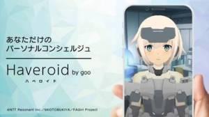 iPhone、iPadアプリ「Haveroid(ハベロイド)by goo - AIトーク」のスクリーンショット 1枚目