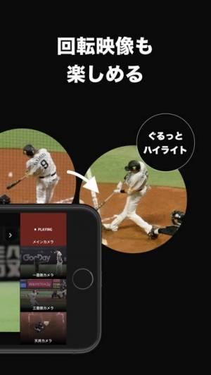 iPhone、iPadアプリ「ベースボールLIVE」のスクリーンショット 3枚目