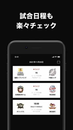 iPhone、iPadアプリ「ベースボールLIVE」のスクリーンショット 4枚目