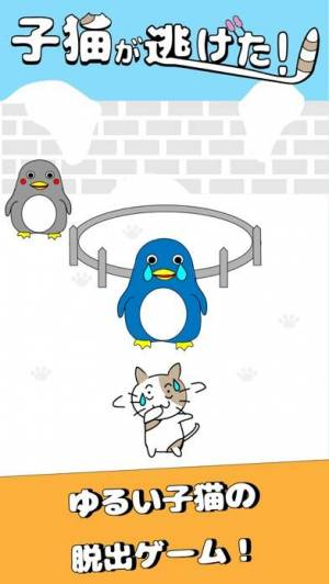 iPhone、iPadアプリ「子猫が逃げた! - 脱出ゲーム」のスクリーンショット 1枚目