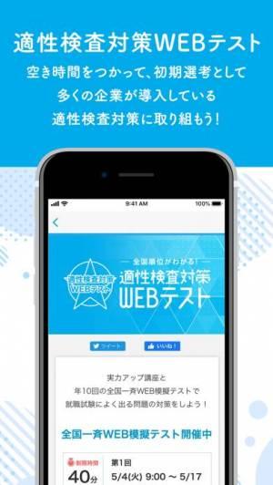 iPhone、iPadアプリ「マイナビ2023 インターン情報・就職対策・就活準備アプリ」のスクリーンショット 4枚目