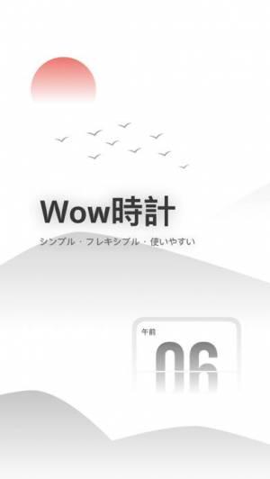 iPhone、iPadアプリ「Wow時計-時間と友達になる」のスクリーンショット 1枚目