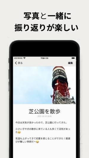 iPhone、iPadアプリ「Zebra-シンプル日記」のスクリーンショット 4枚目