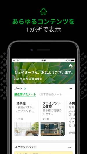 iPhone、iPadアプリ「Evernote」のスクリーンショット 5枚目