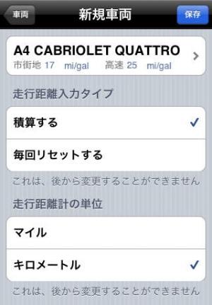 iPhone、iPadアプリ「AccuFuel」のスクリーンショット 2枚目